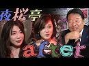 【夜桜亭日記 #73 after】水島総が視聴者の質問に答えます![桜H30/5/19]