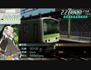 第5回《紲星あかり実況》電車でGO!FINAL