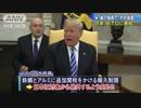 アメリカの鉄鋼関税に対抗 日本がWTOに通知