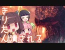 【MHW】きりたん 潰される#6【VOICEROID実況】