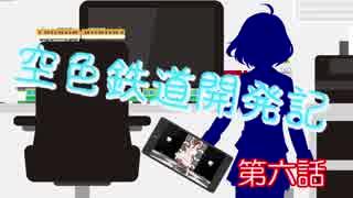 【Simutrans】空色鉄道開発記#6 故障不可