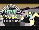 【実況】Minecraftをより現実的にしたらどうなるの? #3 Season2【TFCMOD】