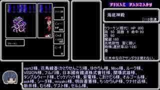 ひTASら低レベルなFF1 PART4(じゃぱの章1)