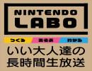 【ニンテンドーラボ】いい大人達のゲームエンパイア!超(05/'18) 再録 p...