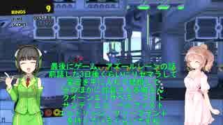 セイカとソニックのFistBump:Stage41【ソ