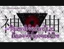 【ニコカラ】神曲〈R Sound Design×初音ミク〉【off_v】+3