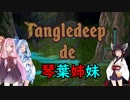 【Tangledeep】琴葉姉妹が不思議の樹海に挑むようです。part1【VOICEROID】