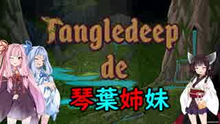 【Tangledeep】琴葉姉妹が不思議の樹海に
