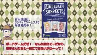 【卓ゲ松さん】なごみ探偵と警部と警部補