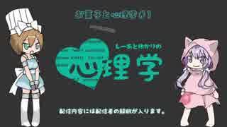 【ゆっくり解説】お菓子と心理学#1 - 希