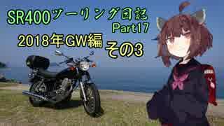 【東北きりたん車載】SR400ツーリング日記