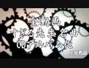 【手描き】CM すぎにゃんベストアルバム【実況者MAD】
