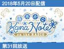 【第31回】 優木かな KANANOTE on the radio