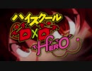 【ハイスクールD×D HERO OP】SWITCH【高音質】