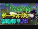 【ゆっくり】Terrariaポータルガン移動縛り#29