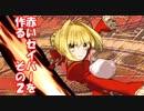 【mugenキャラ作成】赤いセイバーを作る