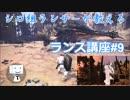 【MHW】シロ組ランサーが教える:ランス講座9【聖地巡礼】