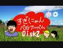 【手描き】すぎにゃんベストアルバム Disk2 【実況者MAD】