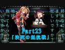 【地球防衛軍3】すかすか防衛軍Part23【VOICEROID実況】