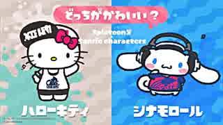 【スプラトゥーン2】/(o・ω・o)\ 第11