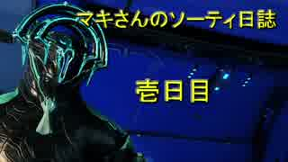 【Warframe】マキさんのソーティ日誌 壱