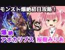 【モンスト】桜樹みりあ♪新爆絶アポカリプスを初日で攻略!!【バーチャルYoutuber】