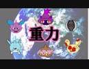 【ポケモンUSM】シングル重力パ-手描き=愛-part.13-【ゆっくり対戦実況】