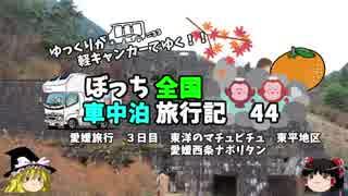 【ゆっくり】車中泊旅行記 44 愛媛編