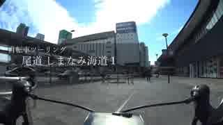 【自転車】自転車ツーリング 尾道・しまな