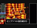【RTA】ドンキーコング64 101% 8:29:52【ゆっくり解説】PART6