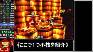 【RTA】ドンキーコング64 101% 8:29:52【