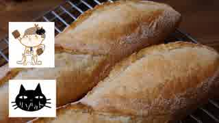 【ハガー&リゾット】フランスパン&パンつま6種【作ってみた】