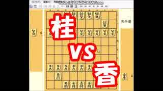 【将棋実況】桂と香はどちらが可愛いのか1