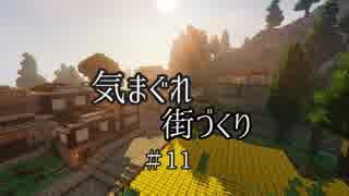 【Minecraft】気まぐれ町づくり#11【ゆっ