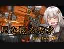 【SpaceEngineers】しゅうさいエンジニアあかりちゃん!PART5
