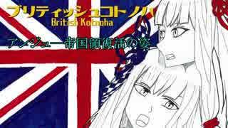 ブリティッシュコトノハ~アンジュ―帝国領復活の姿~【HoI4】