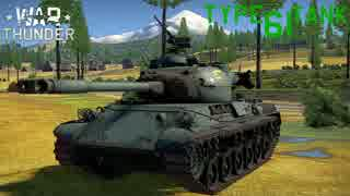 【ゆっくり実況】ゆっくり戦車兵のWar Thu