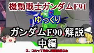 【ガンダムF91】ガンダムF90 解説 中編 【ゆっくり解説】part5