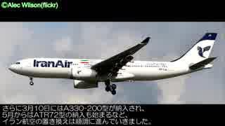 「あの迷航空会社は今」イラン航空・オリ
