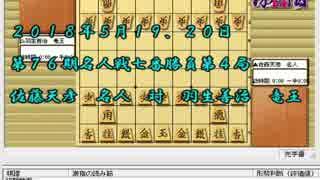 気になる棋譜を見よう1337(佐藤名人