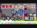 【ガンダムF91】Gキャノン 解説 【ゆっく