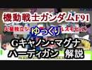 【ガンダムF91】ハーディガン&Gキャノンマグナ 解説 【ゆっくり解説】p...