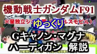 【ガンダムF91】ハーディガン&Gキャノン