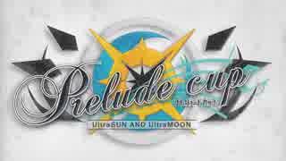 【ポケモンUSUM実況者大会】PreludeCup