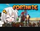 【Fortnite】建築戦士あかり_その3【VOICEROID実況】