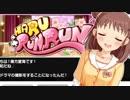 【棟方愛海】HARURUNRUN【前日】