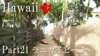 【ゆっくり】南国ハワイ一人旅 Part21