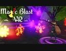 【自作ゲーム】Magic Blast VR(魔法をぶっぱなすVR) 制作中 Part20