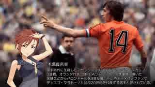 346ワールドカップへの道 その⑤ オランダ編