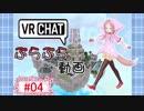 【VRChat】ぶらぶら動画【#04】
